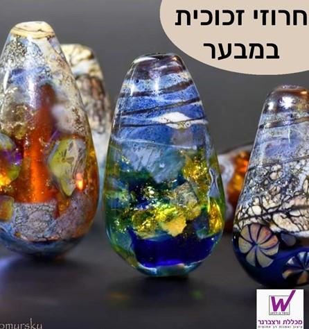 קורס חרוזי זכוכית - מכללת ורצברגר