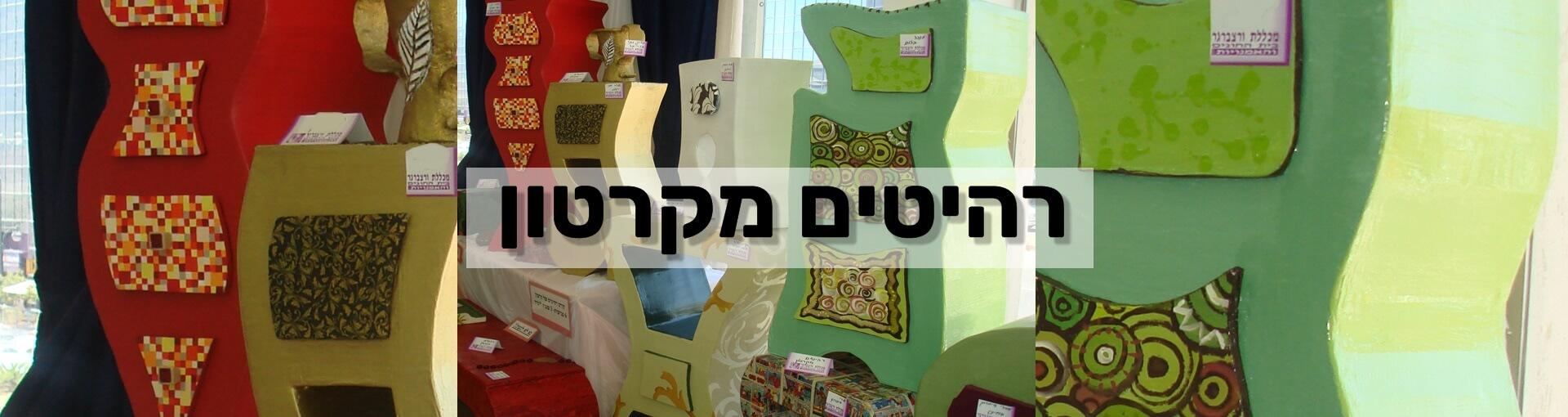 קורס רהיטים מקרטון - מכללת ורצברגר