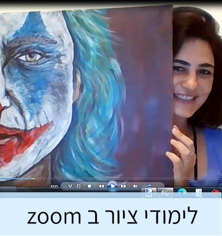 לימודי ציור בזום