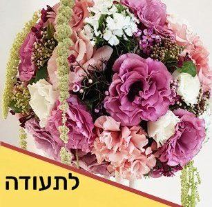 שזירת פרחים מתקדמים