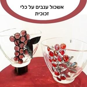 אשכול ענבים על כלי זכוכית