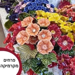 פרחים מקרמיקה